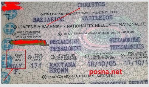 Όνομα κατόχου ΧΡΗΣΤΟΣ, φύλο ΘΗΛΥ, αθάνατη ελληνική γραφειοκρατία. Μεγάλη προσοχή στον έλεγχο τών στοιχείων σας πριν υπογράψετε το έντυπο...