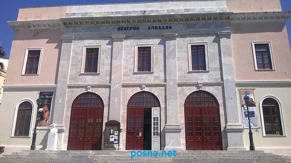 Θέατρο Απόλων, από τα παλιότερα θέατρα στην Ελλάδα, με ένα όμορφο πολύ μικρό μουσείο στο εσωτερικό του...