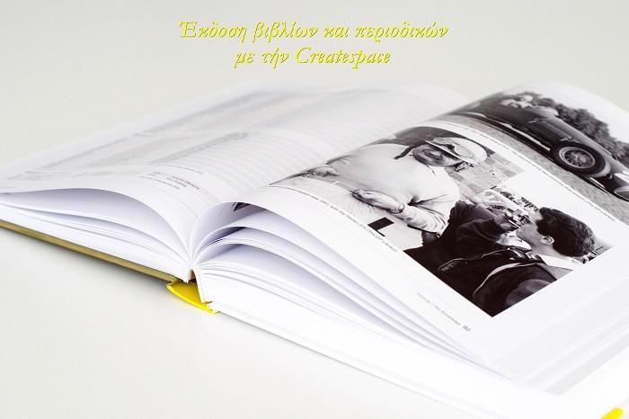 Πώς θα εκδώσετε το βιβλίο σας με τήν Createspace (print on demand)