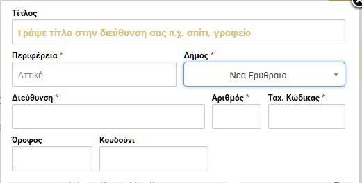 EFRESH ΦΟΡΜΑ ΔΙΕΥΘΥΝΣΗΣ