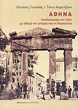 Το καλύτερο βιβλίο για την Αθήνα, 2017