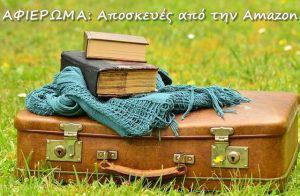 Ταξίδια με άνεση, κομψότητα και στυλ…