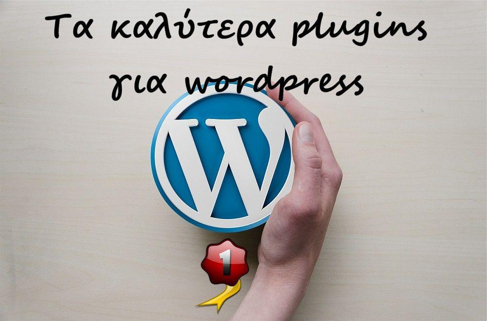 Τα καλύτερα plugins για wordpress, 2017