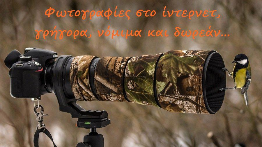 Δωρεάν φωτογραφίες στο ίντερνετ