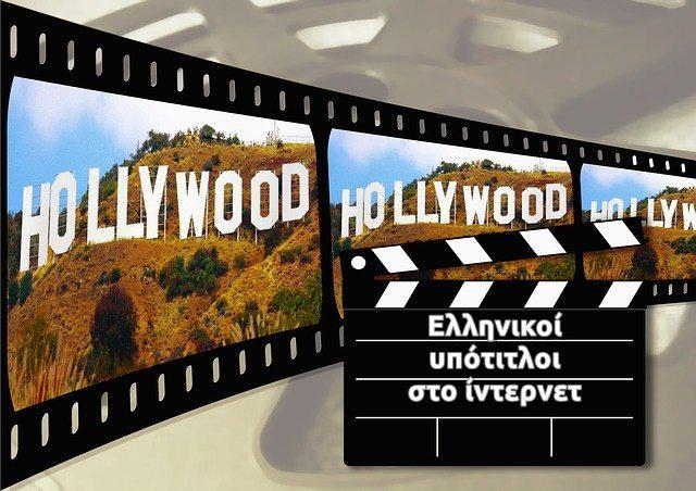 Ελληνικοί υπότιτλοι για ταινίες και σειρές