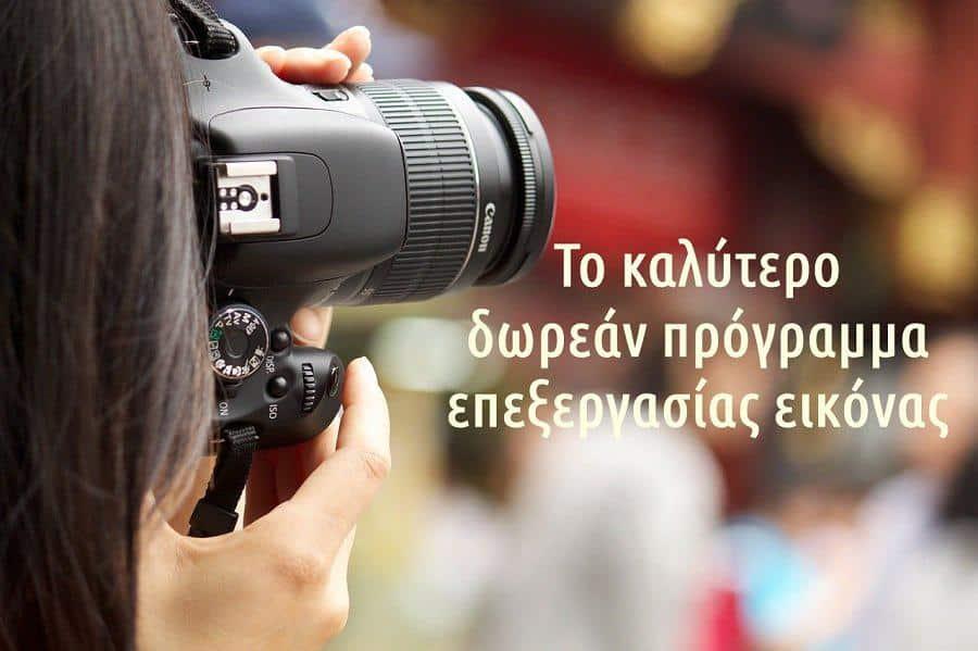 Επεξεργασία εικόνας, το καλύτερο δωρεάν πρόγραμμα