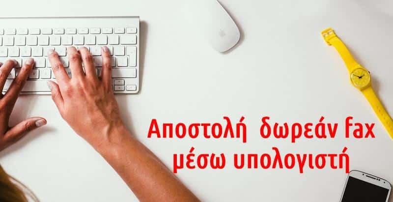 Πώς να στείλετε δωρεάν φαξ από τον υπολογιστή σας