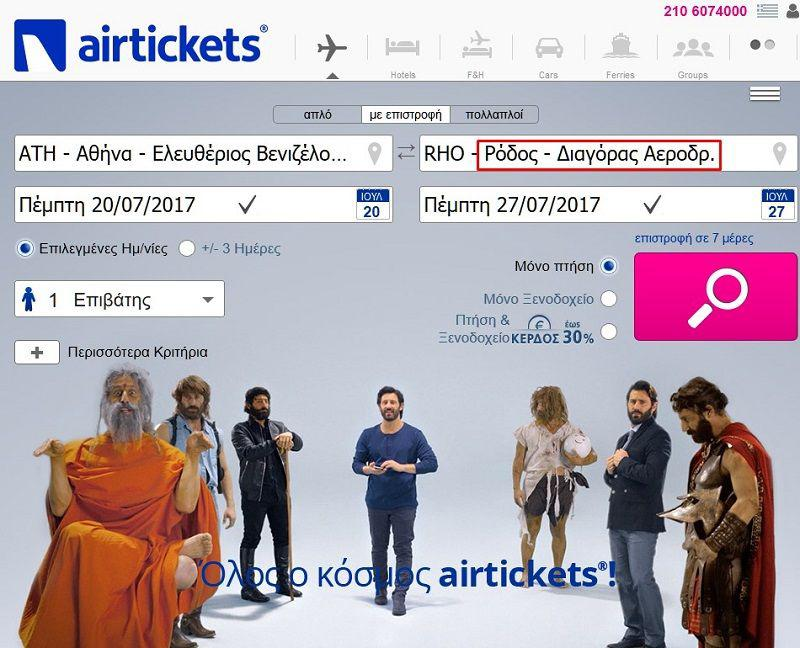 AIRTICKETS HOMEPAGE
