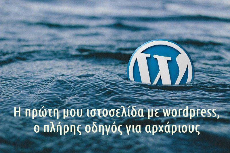 Πώς να φτιάξετε μία ιστοσελίδα με το wordpress, (για εντελώς αρχάριους)