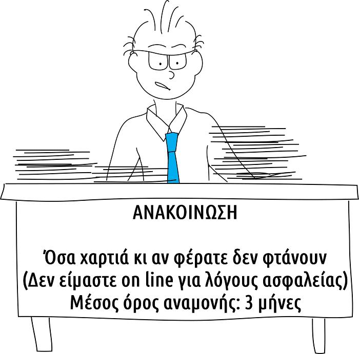 ΓΡΑΦΕΙΟΚΡΑΤΙΑ