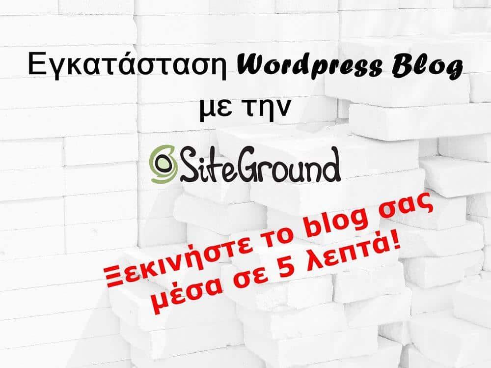 Εγκατάσταση WordPress σε πέντε λεπτά…