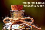 WordPress backup, οι εύκολες λύσεις