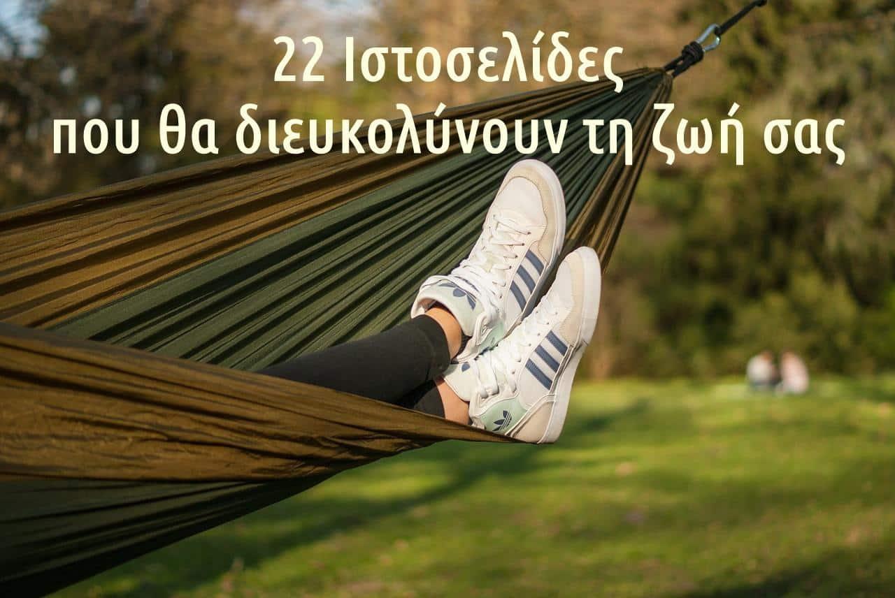 22 ιστοσελίδες που θα διευκολύνουν τη ζωή σας!