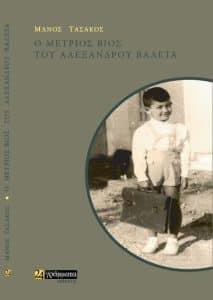 Ο μέτριος βίος τού Αλέξανδρου Βαλέτα, παρουσίαση βιβλίου