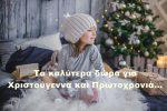 Δώρα για τα Χριστούγεννα, προτάσεις και ιδέες, 2017