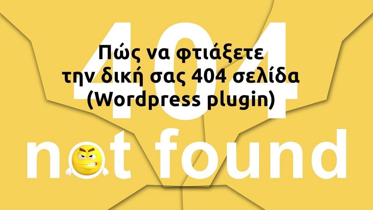 Πώς να φτιάξετε την δική σας 404 σελίδα
