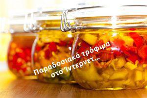 Παραδοσιακά τρόφιμα και ποτά στο Ίντερνετ
