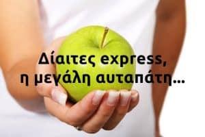 Γρήγορες δίαιτες, η μεγάλη αυταπάτη…