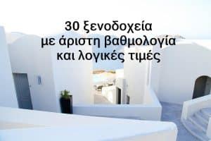 Τα καλύτερα ξενοδοχεία για οικονομικές διακοπές
