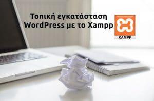 Τοπική εγκατάσταση WordPress με το Xampp