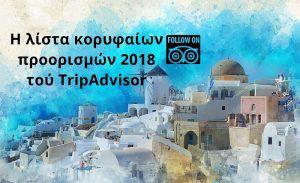 9 Κορυφαίοι και κλασικοί προορισμοί για διακοπές, (Ελλάδα 2018)