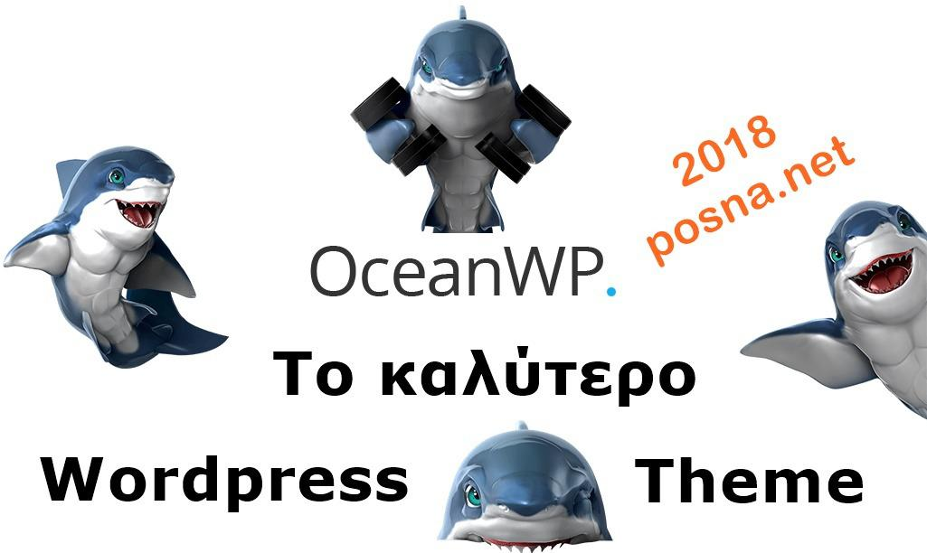 OceanWP, Το καλύτερο Δωρεάν WordPress Theme (2018)