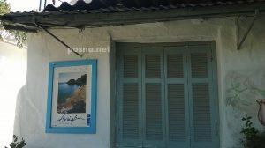 Αναφιώτικα, ένα νησί στο κέντρο τής Αθήνας