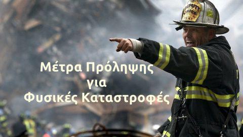 Οδηγός επιβίωσης από φυσικές καταστροφές