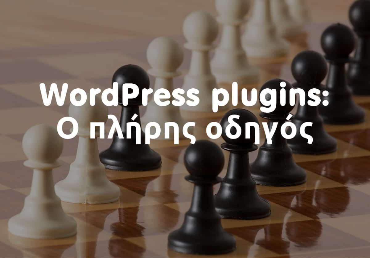Μύθοι και Αλήθειες για τα WordPress Plugins