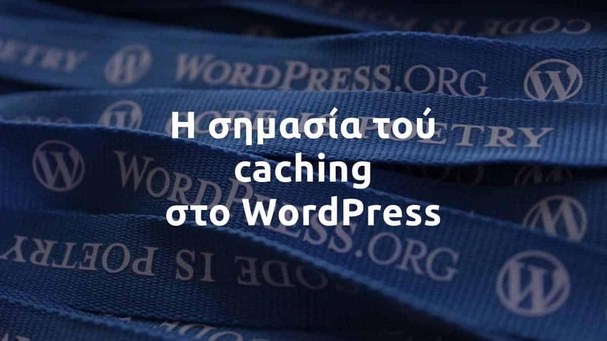 Η σημασία τού Caching στο WordPress