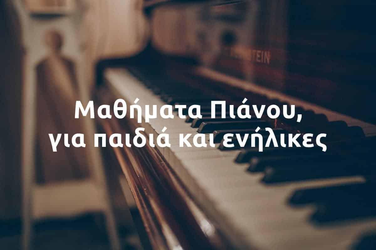 Εκμάθηση πιάνου, πότε, πώς και γιατί…