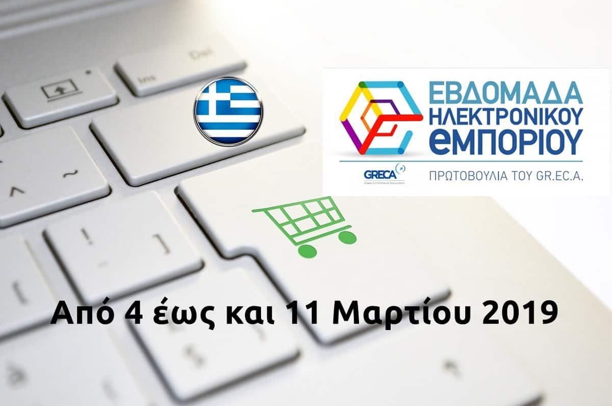 Εβδομάδα Ηλεκτρονικού Εμπορίου, Προσφορές