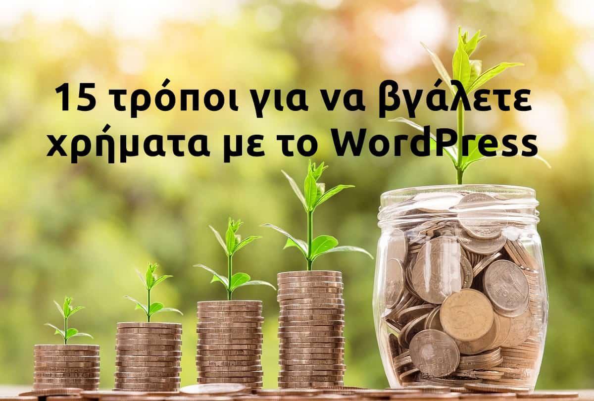 15 τρόποι για να βγάλετε χρήματα με το WordPress